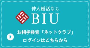 BIUネットクラブログイン